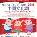 0_Affiche Nouvel An Chinois 2019