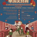 2020 CNY China Week Affiche